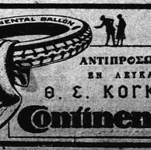 Continental_Κογκας