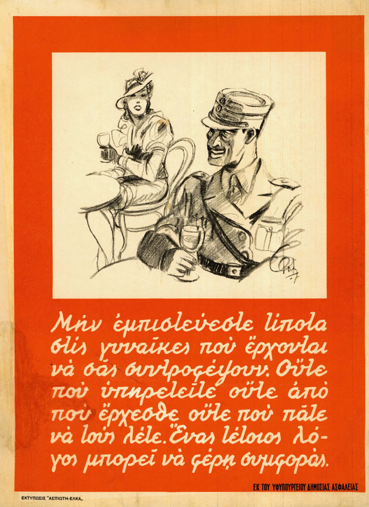 F-dimitriadis-drawing-c1940