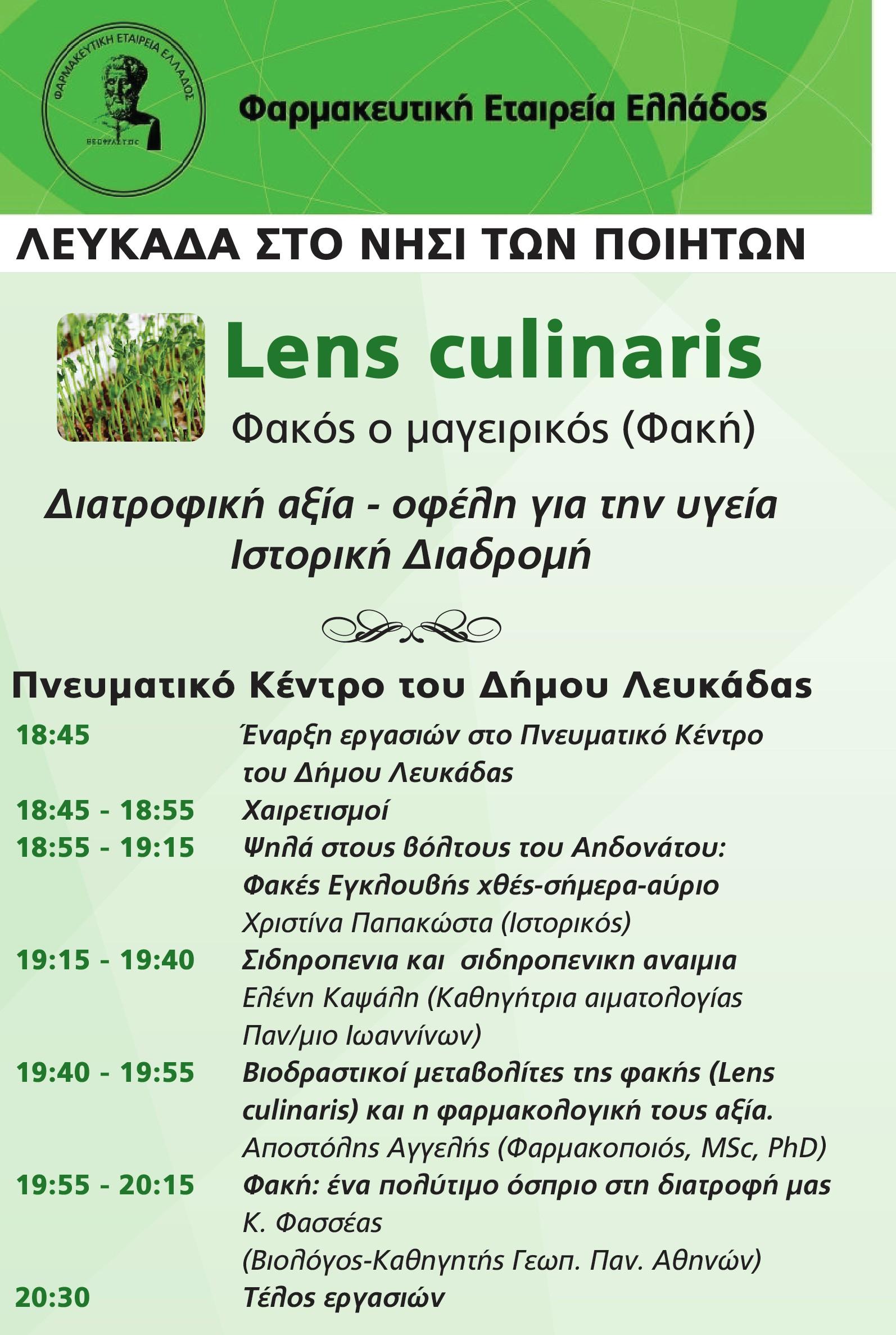 lefkas crop 2