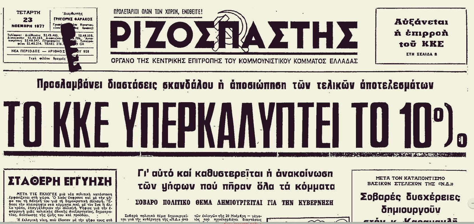 2_εκλογες_1977