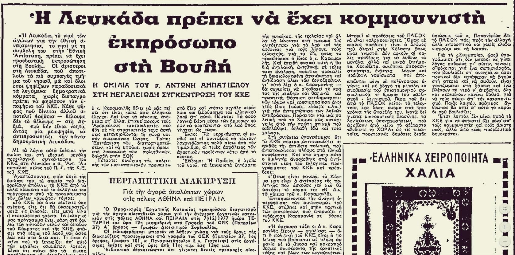3_εκλογες_1977