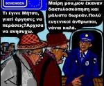46.Εκτός Schengen η Ελλάδα