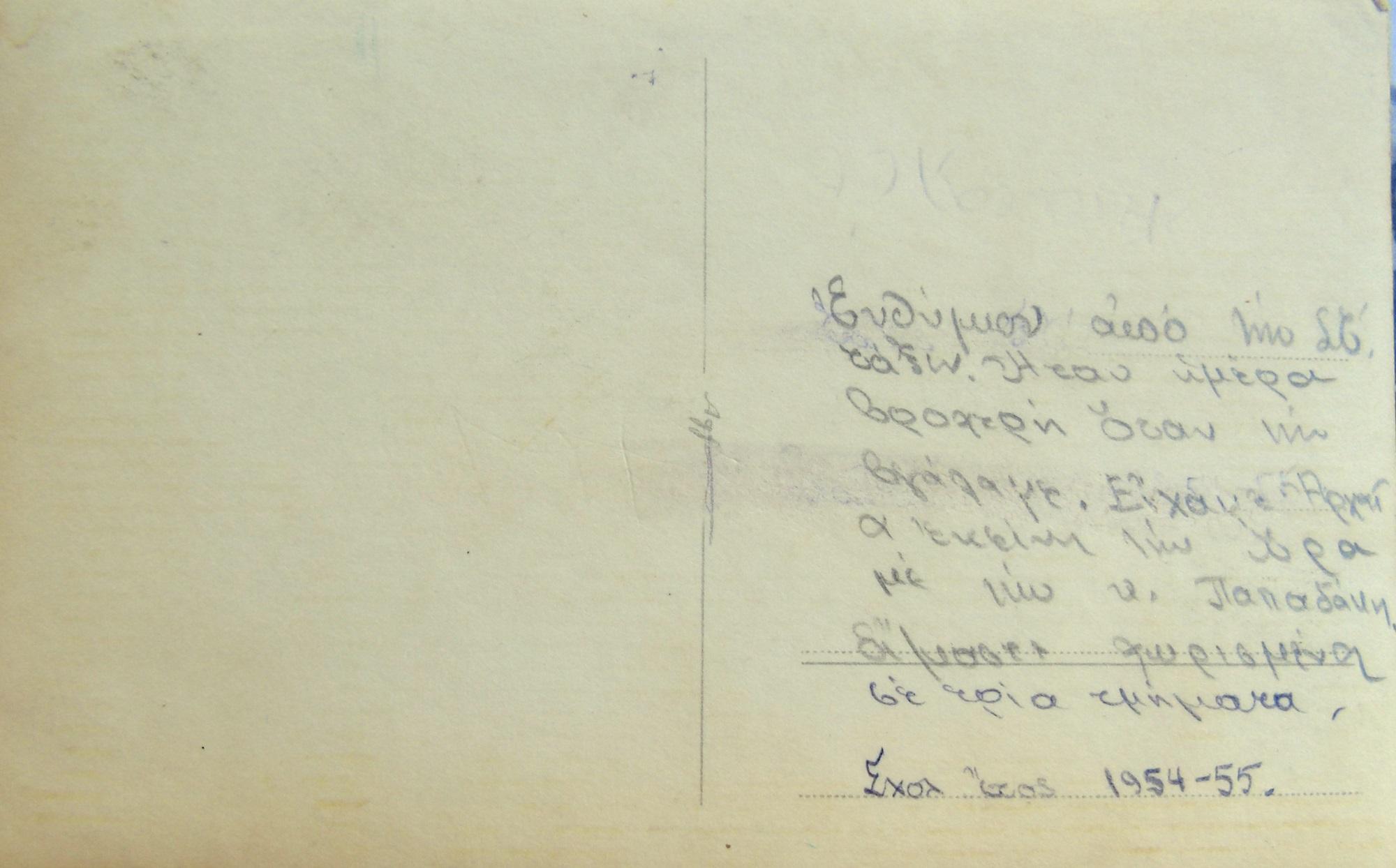 Gymnasio_Lefkadas_1954_enthymio