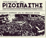 Rizos_11_11_1980