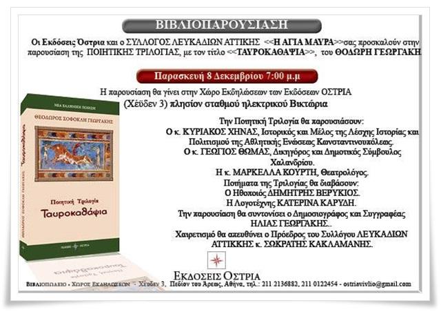 Theodoros_Georgakis