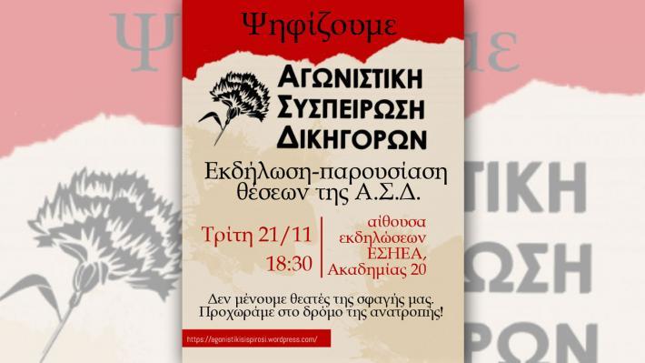 dikhgoroi