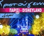 ekdromh_Disneyland 2 1