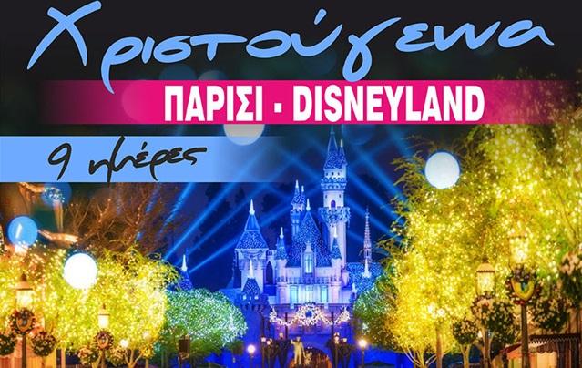 ekdromh_Disneyland 2