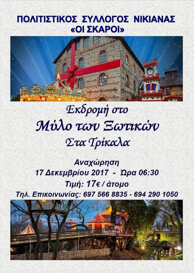 mylos_xotikon_ekdromi