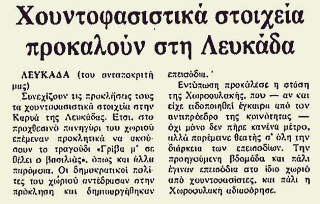 rizospastis_Karya_1982
