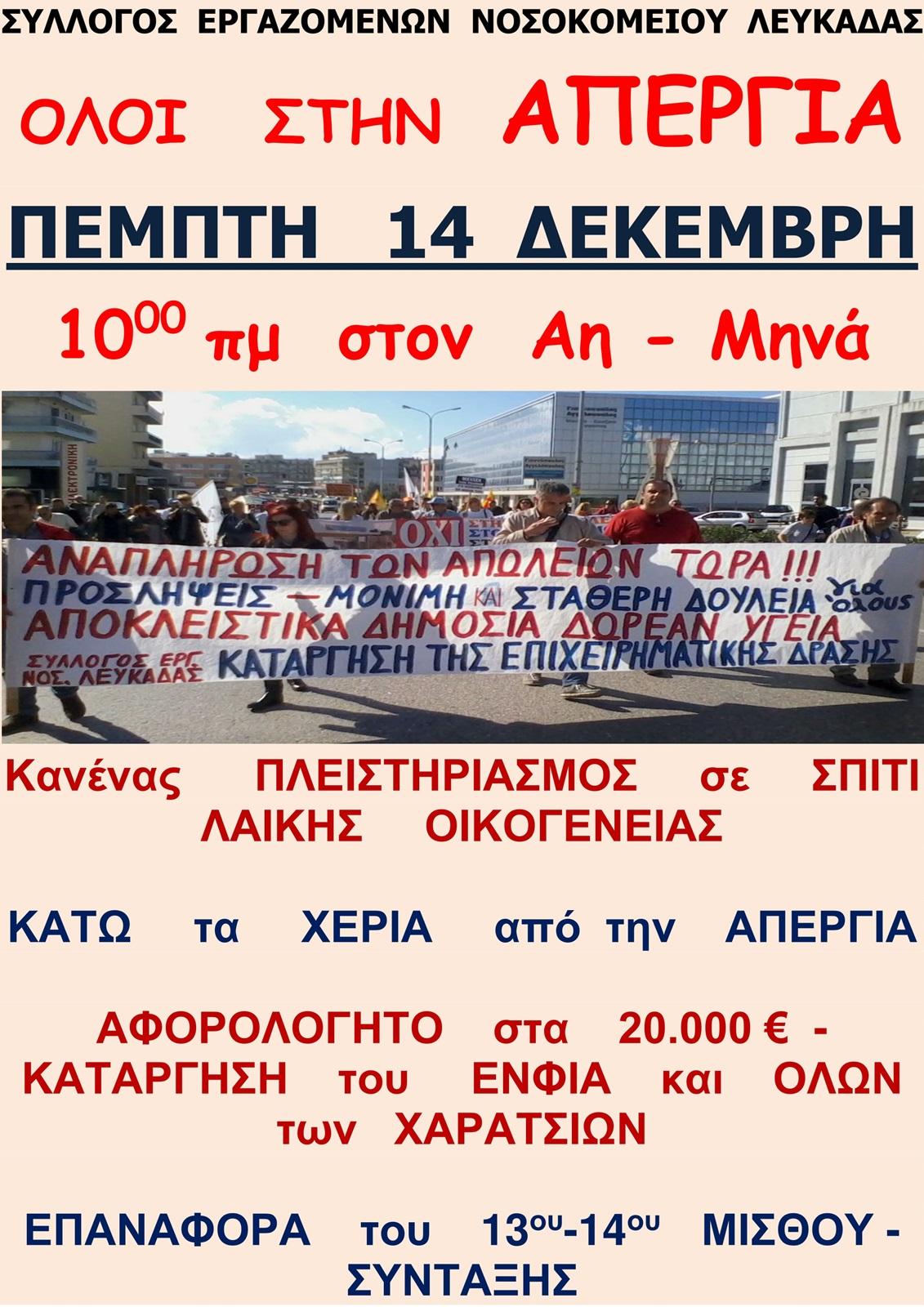 ΑΦΙΣΑ ΑΠΕΡΓΙΑΣ 14 ΔΕΚΕΜΒΡΗ 2017-1