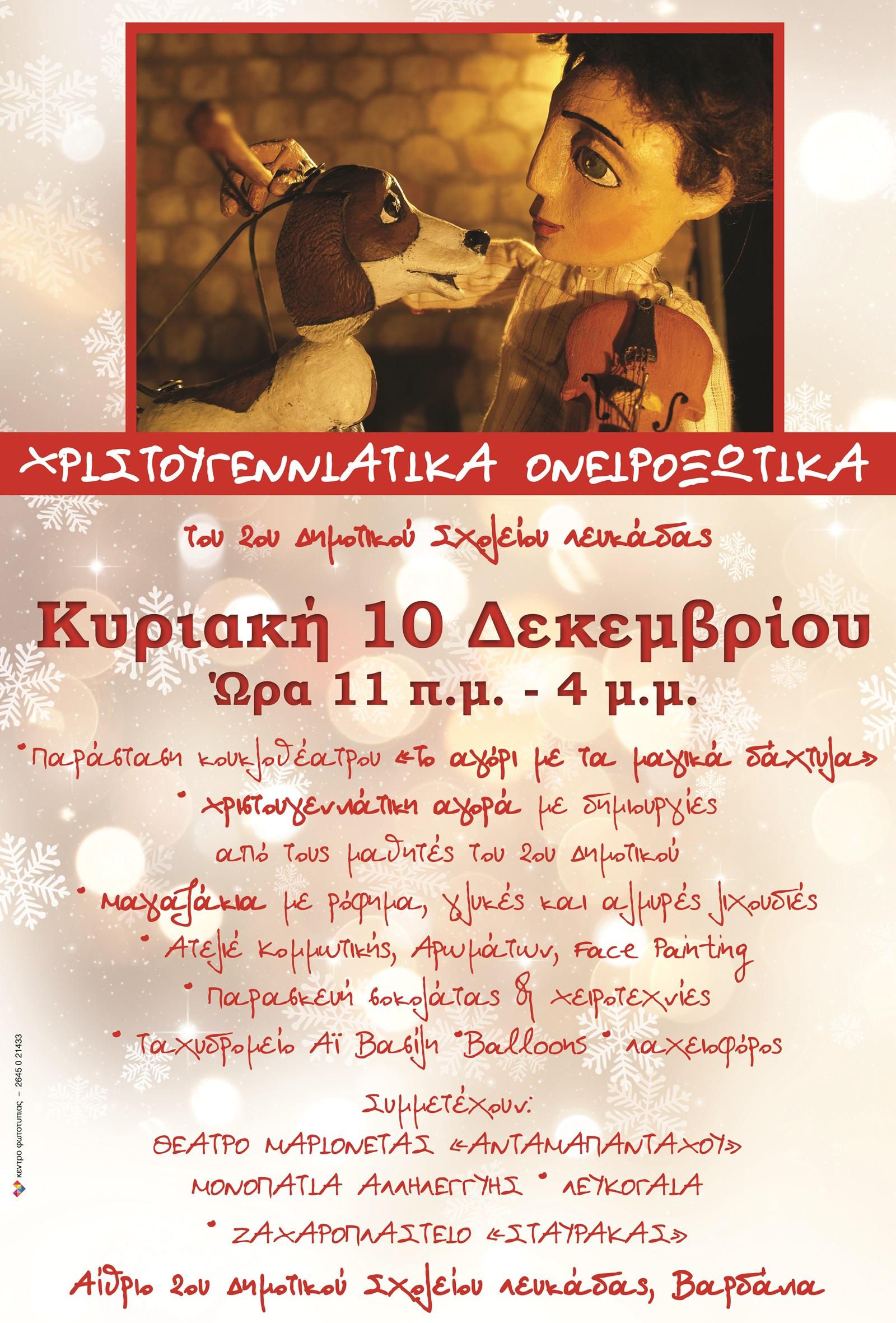 αφίσα τελικό