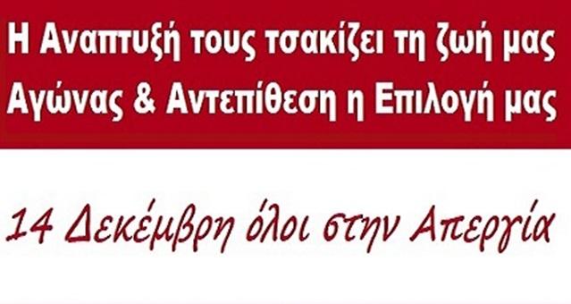 αφισα απεργίας 2