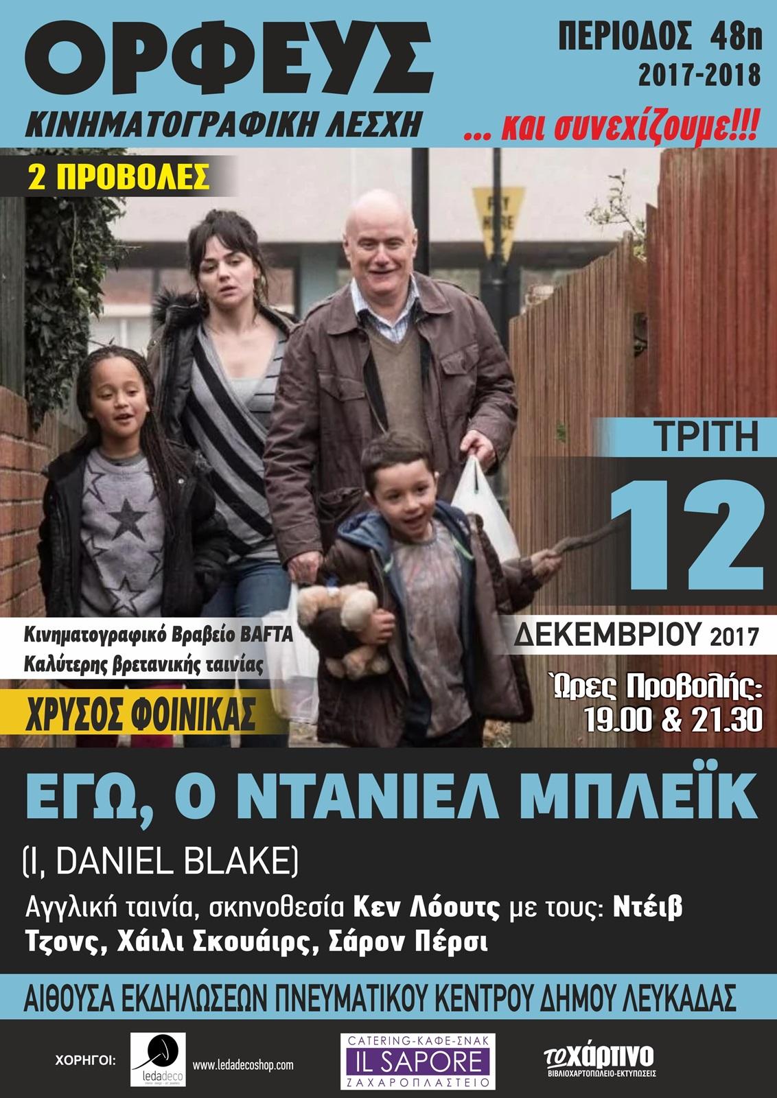 orfeas kinimatografiki 12-12-2017