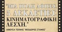 orfeas kinimatografiki ekthesi afisas 9-17 DEC 1017 2 1