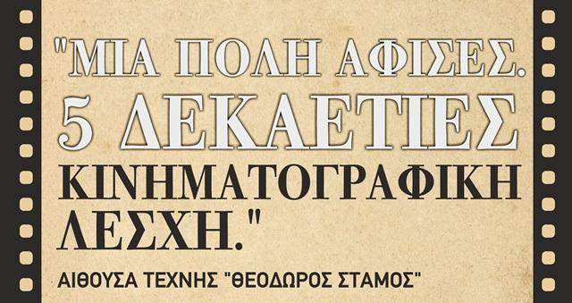 orfeas kinimatografiki ekthesi afisas 9-17 DEC 1017 2