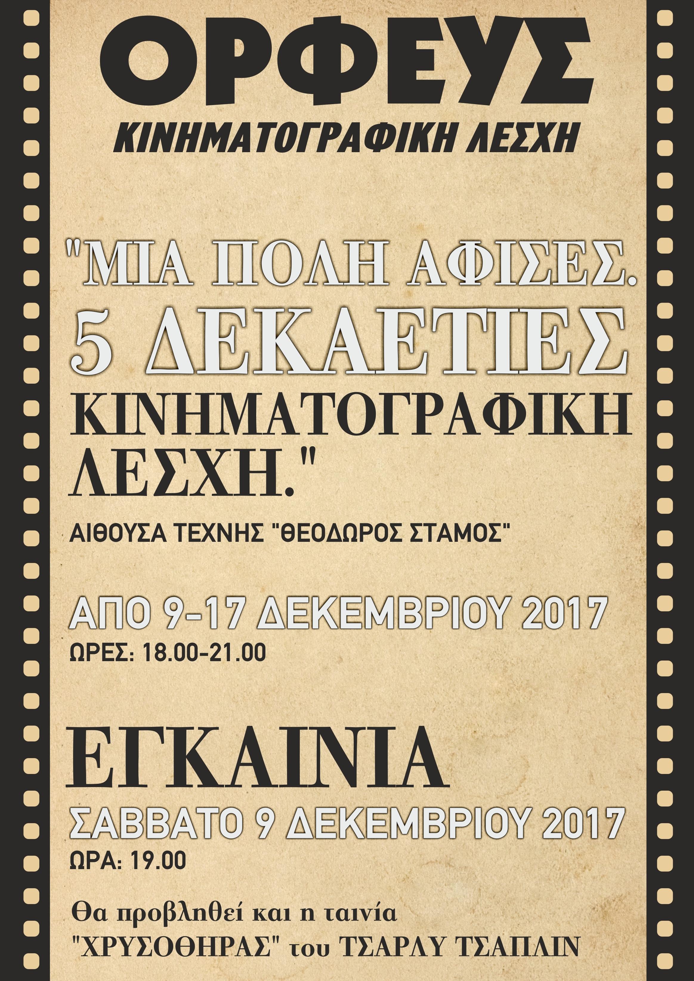 orfeas kinimatografiki ekthesi afisas 9-17 DEC 1017