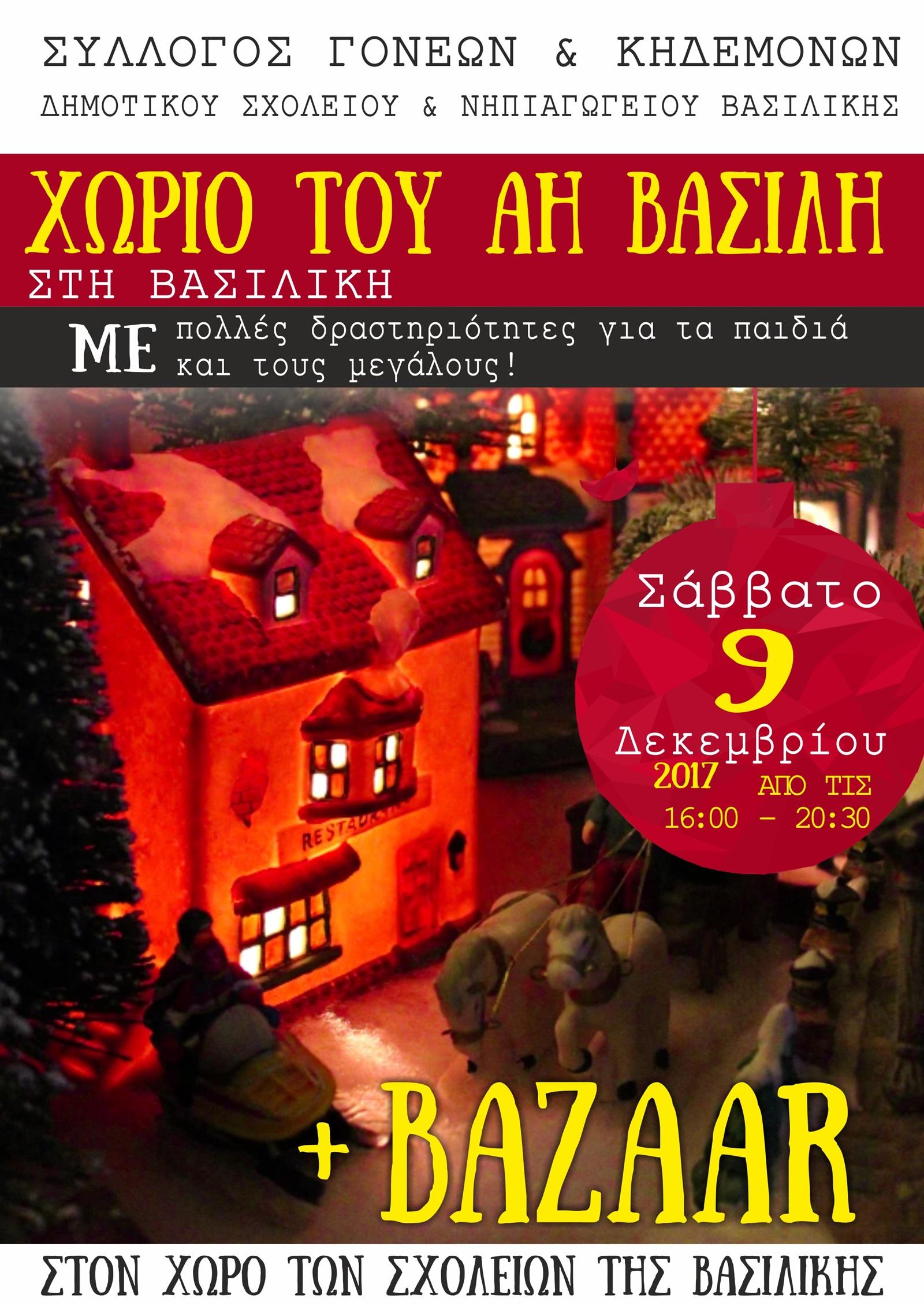 sillogos gonewn k kidemonwn vasilikis xwrio ai vasili bazaar afisa 2017