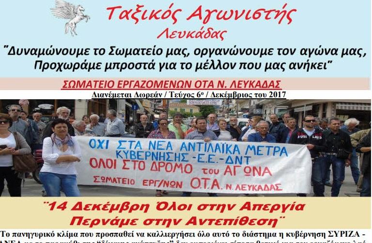 taxikos_agonistis_6