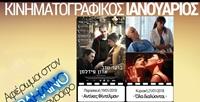 Ιανουάριος ταινίες 2 1
