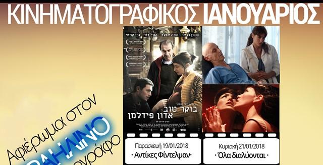 Ιανουάριος ταινίες 2