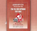 diakiriksi-100-xronia