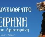 kouklotheatro_eirini 2