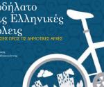 new-book_-ποδηλατο-_-onasi 2