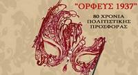ΟΡΦΕΑΣ - ΑΠΟΚΡΙΕΣ 2018 - Poster 2 1