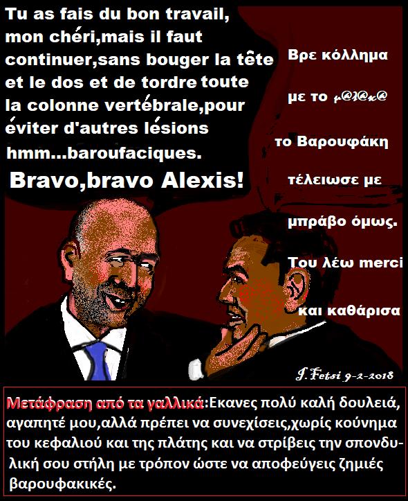 15.Από την επίσκεψη Moscovici στην Ελλάδα...