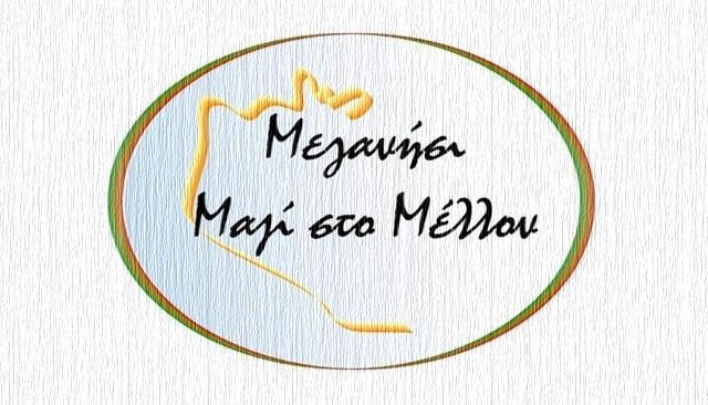 Meganisi-Mazi-sto-mellon