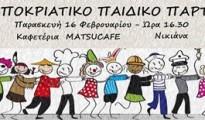 paidiko_parti 2 1