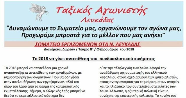 taxikos_agonistis