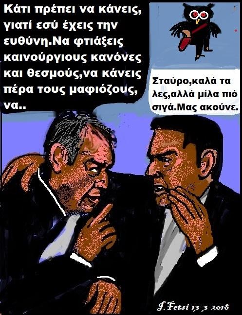28.Από τη συνάντηση Θεοδωράκη-Τσίπρα