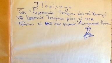 2_xeirografo_vivlio_fylakes_Alikarnassou