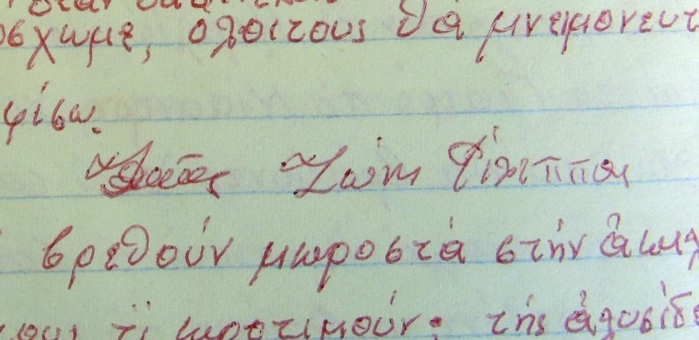2_zois_filippas_drymonas