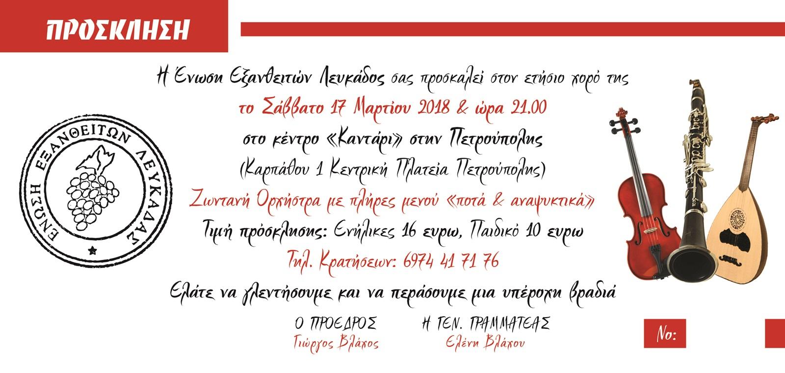 PROSKLISIS_ΠΙΤΑΣ_2018
