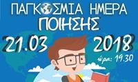 Poster Παγκόσμια ημέρα ποίησης 2 1