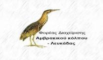 foreas_diaxeirisis_Amvrakikou_Kolpou_Lefkadas