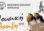 mousiko-sxoleio-mousiki-anoixi-2018-2 1