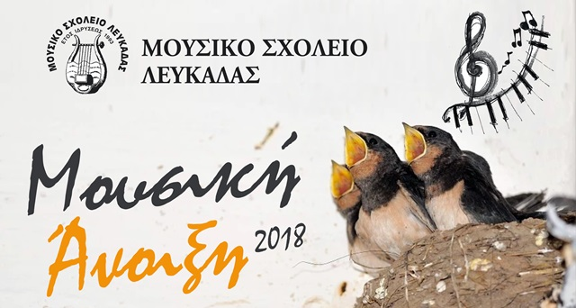 mousiko sxoleio mousiki anoixi 2018 2