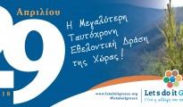 Φύγαμε_για_Let_s_do_it_Greece_2018