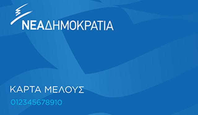 membercard-sm