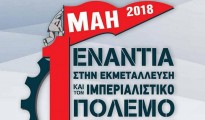 pame-1-mah-afisa-2018-02