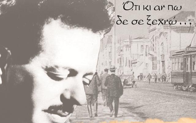 tsitsanis_afieroma