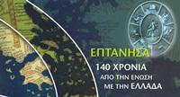 1_fylladio_enosi_Eptanhsou 2