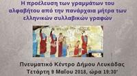 ellhnikh_glossa 2