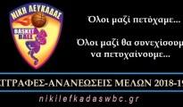 nikh_eggrafes