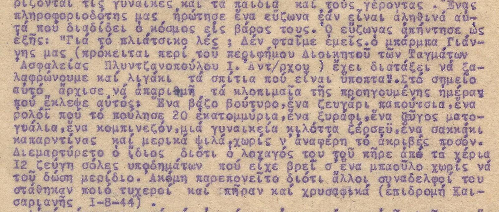 tagma-asfaleias-1944-02