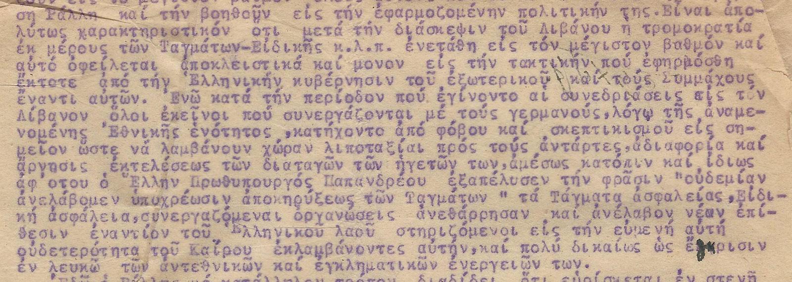tagma-asfaleias-1944-03